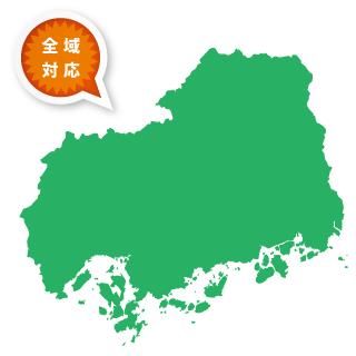 広島市や福山市をはじめ、県内全域に対応しております!