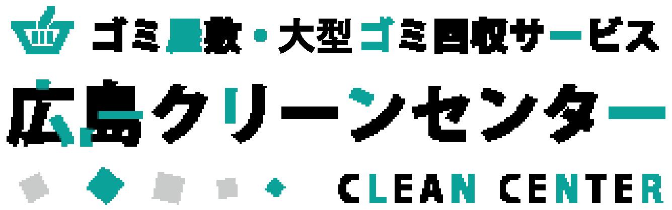大型ごみ回収・ゴミ屋敷片付けの広島クリーンセンター