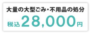2トンパック税込2,8000円