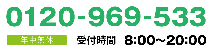 大型ごみ回収のお問い合わせ0120-969-533