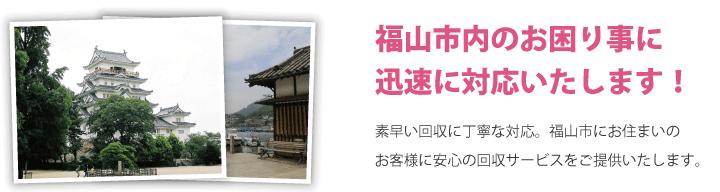 福山市内のお困り事に迅速に対応いたします!
